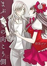 表紙: まぶしさの向こう側 (百合姫コミックス) | 竹宮 ジン