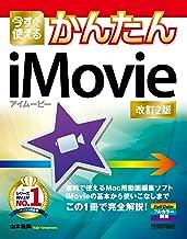 表紙: 今すぐ使えるかんたん iMovie[改訂2版]   山本 浩司