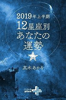 2019年上半期 12星座別あなたの運勢 (幻冬舎plus+)