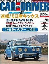 表紙: CAR and DRIVER 2020年8月号 [雑誌] | カーアンドドライバー編集部
