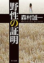 表紙: 野性の証明 (角川文庫) | 森村 誠一