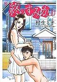 終のすみか (10)完 (ニチブンコミックス)