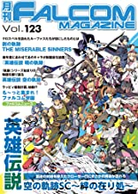 Monthly FALCOM MAGAZINE vol 123 (FALCOM BOOKS) (Japanese Edition)