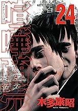 表紙: 喧嘩商売(24) (ヤングマガジンコミックス) | 木多康昭
