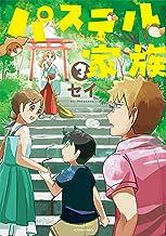 表紙: パステル家族 3【フルカラー】 (comico) | セイ