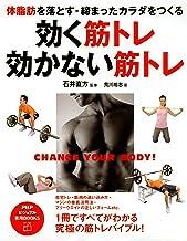 表紙: 体脂肪を落とす・締まったカラダをつくる 効く筋トレ・効かない筋トレ (PHPビジュアル実用BOOKS)   石井 直方