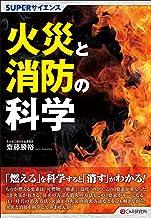 表紙: SUPERサイエンス 火災と消防の科学 | 齋藤勝裕