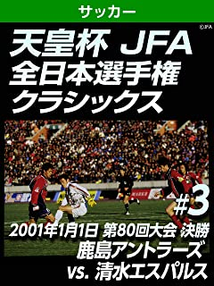 天皇杯 JFA 全日本選手権クラシックス 2001年1月1日 第80回大会 決勝 #3 鹿島アントラーズ vs. 清水エスパルス