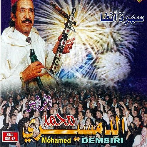 MOHAMED DEMSIRI MUSIC MP3 TÉLÉCHARGER