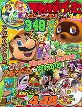 表紙: てれびげーむマガジン July  2020 | てれびげーむマガジン編集部