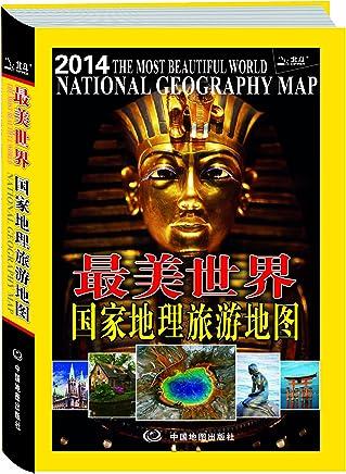 最美世界:国家地理旅游地图(2014)