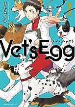 Vet's Egg(1) (アフタヌーンコミックス)