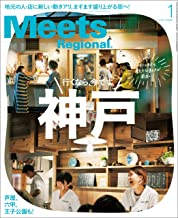 表紙: Meets Regional(ミーツリージョナル) 2021年1月号・電子版 [雑誌] | 京阪神エルマガジン社