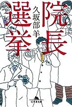 表紙: 院長選挙 (幻冬舎文庫)   久坂部羊