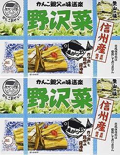 穂高観光食品 野沢菜がんこ 信州産 280g 2箱セット