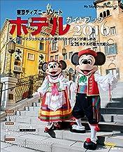 表紙: 東京ディズニーリゾート ホテルガイドブック 2016 (My Tokyo Disney Resort) | ディズニーファン編集部