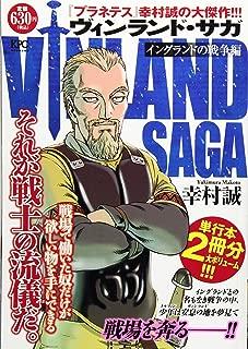ヴィンランド・サガ イングランドの戦争編 (講談社プラチナコミックス)
