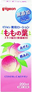 pigeon baby lotion japan