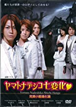 Yamato Nadeshiko Shichi Henge - Japanese Drama - 10 Episodes (Original 5 DVDs)