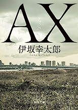 表紙: AX アックス (角川文庫)   伊坂 幸太郎