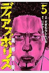 ディアスポリス-異邦警察-(5) (モーニングコミックス) Kindle版