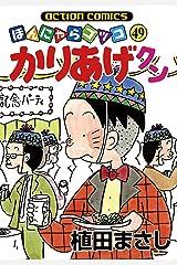 かりあげクン : 49 (アクションコミックス) Kindle版