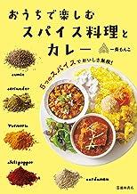 表紙: おうちで楽しむ スパイス料理とカレー (池田書店) | 一条 もんこ