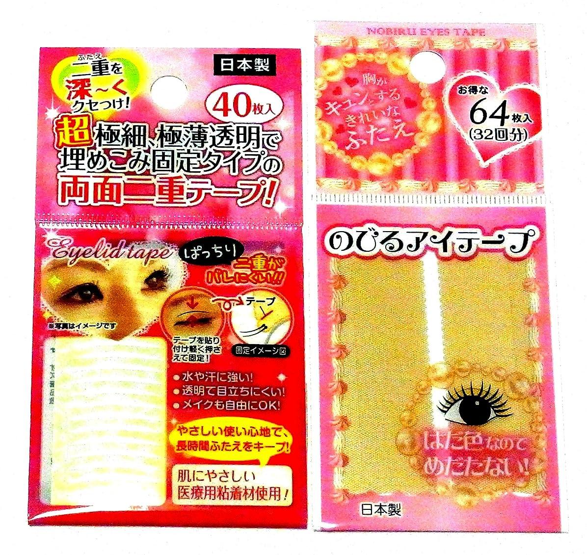 マニュアル達成する反応する日本製 アイテープ 2種 (二重 に変身 医療用テープを使用)