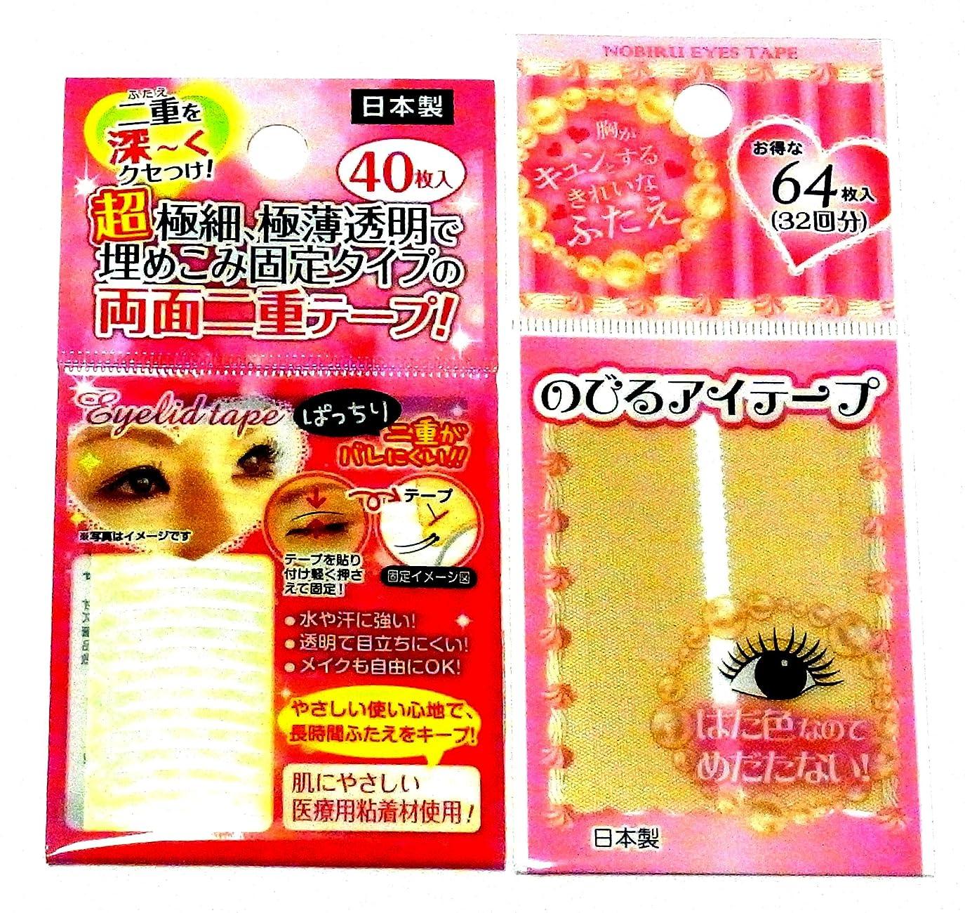 顕現疫病すり減る日本製 アイテープ 2種 (二重 に変身 医療用テープを使用)