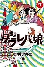 表紙: 東京タラレバ娘(7) (Kissコミックス) | 東村アキコ
