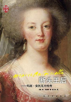 断头王后:玛丽·安托瓦内特传 (汉译传记丛书)