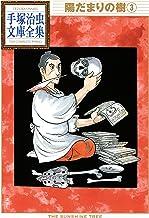 表紙: 陽だまりの樹 手塚治虫文庫全集(3)   手塚治虫