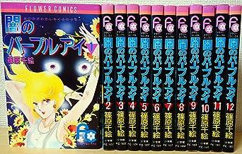 闇のパープル・アイ コミック 1-12巻セット (フラワーコミックス)