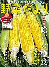 表紙: 野菜だより2020年3月号 [雑誌]   野菜だより編集部