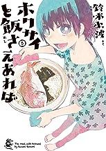 表紙: ホクサイと飯さえあれば(5) (ヤングマガジンコミックス)   鈴木小波