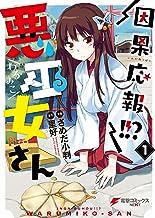 表紙: 因果応報!!? 悪巫女さん (1) (電撃コミックスNEXT) | 里 好