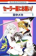 表紙: セーラー服にお願い! 1 (花とゆめコミックス)   田中メカ