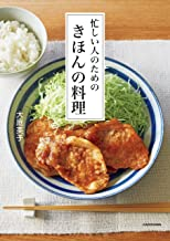 表紙: 忙しい人のための きほんの料理 | 大庭 英子