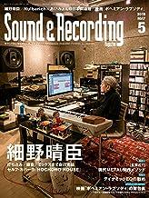 表紙: サウンド&レコーディング・マガジン 2019年5月号 | サウンド&レコーディング・マガジン編集部