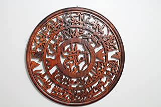 Handcrafted Islamic Wall Art Bismillah In the Name of God Ayat ul Kursi Verse of the Throne Solid Wooden Circular 17