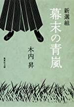 表紙: 新選組 幕末の青嵐 (集英社文庫)   木内昇