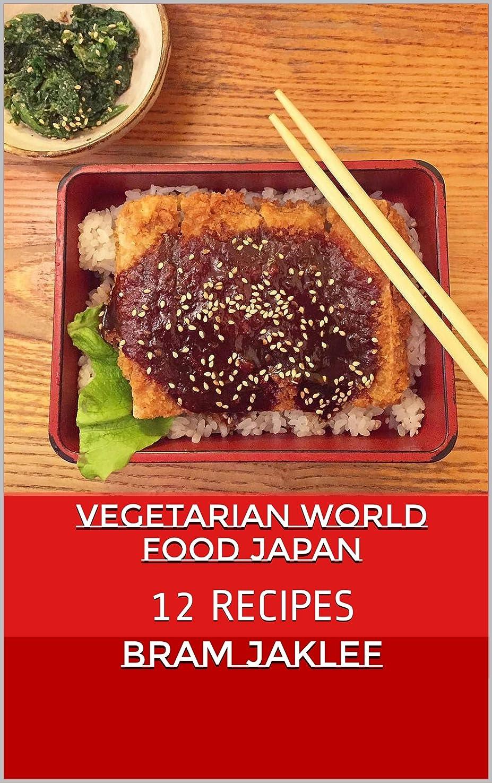 銅カーテン思慮深いVegetarian World Food Japan: 12 RECIPES (English Edition)