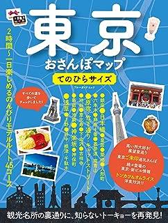 東京おさんぽマップ てのひらサイズ (ブルーガイド・ムック)