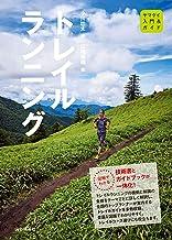 表紙: 入門&ガイド トレイルランニング | 小川 壮太