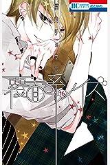 覆面系ノイズ 16 (花とゆめコミックス) Kindle版