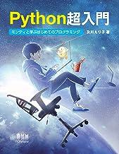 表紙: Python超入門 モンティと学ぶはじめてのプログラミング | 及川えり子