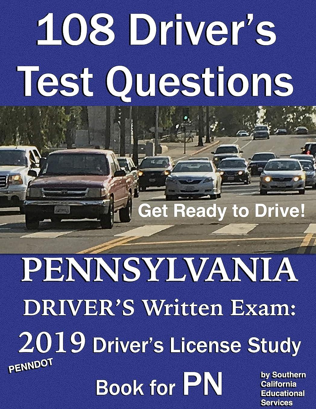 また明日ね居眠りする追い出す108 Driver's Test Questions for the Pennsylvania Driver's Written Exam: Your 2019 PN Drivers Permit/License Study Book (English Edition)