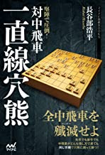 表紙: 堅陣で圧倒!対中飛車一直線穴熊 (マイナビ将棋BOOKS) | 長谷部 浩平