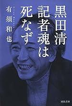 表紙: 黒田清 記者魂は死なず (河出文庫) | 有須和也