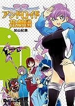 表紙: ひみつのアンドロイド花劇団 (電撃コミックスEX) | 加山 紀章